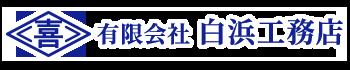 埼玉の型枠工事は越谷市の有限会社白浜工務店|求人中!